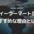 中国輸入をするならイーウーマートがおすすめ!その理由と使い方とは?