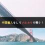 中国輸入を活用してメルカリで月10万円を安定して稼ぐ方法!